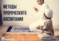 Топ-15 лучших правил воспитания от самого Пророка ﷺ