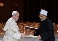 Эквивалентен ли Аль-Азхар Ватикану?