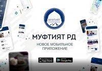 В Дагестане запустили мобильное приложение для мусульман