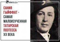 Сания Гыйффат: одна из первых татарских поэтесс начала XX века