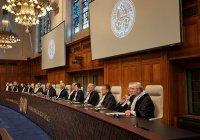 Гаагский суд поддержал Иран в споре с США по поводу санкций