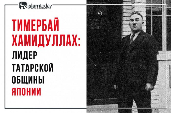 Тимербай Хамидуллах: жизненный путь лидера татарской общины из японской Нагои
