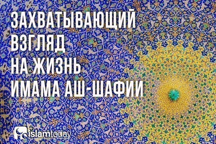 Захватывающий взгляд на жизнь имама аш-Шафии (р.а.), от искусного наездника, поэта и ученого-медика до ареста за «предательство».