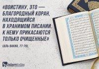 18 правил обращения с Кораном