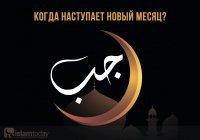 Когда начинается месяц Раджаб?