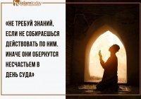 15 наставлений Суфьяна ас-Саури