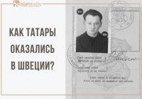 Первые татары в Швеции: как появилась мусульманская татарская община?
