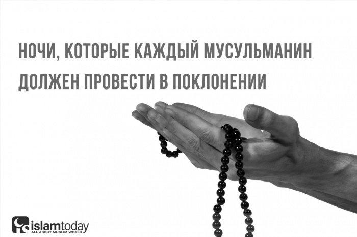 Ночи, которые следует провести в поклонении. (Источник фото: shutterstock.com)