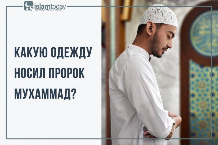 Каким должен быть внешний вид мусульманина? (Источник фото: shutterstock.com)