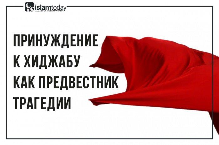Принуждение к хиджабу как предвестник трагедии. (Источник фото: yandex.ru)
