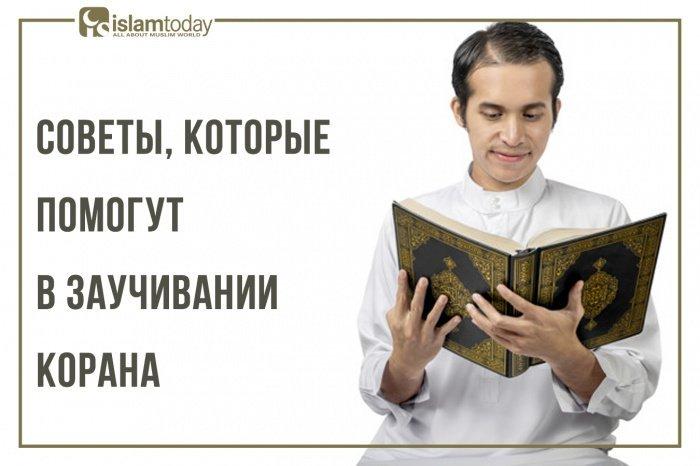 Советы, которые помогут в заучивании Корана (Источник фото: freepik.com)