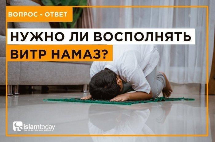 Нужно ли восполнять витр намаз? (Источник фото: freepik.com)