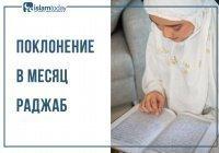 9 особых поклонений в месяц Раджаб