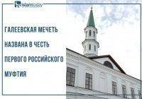 Первый избранный муфтий российских мусульман и его наследие