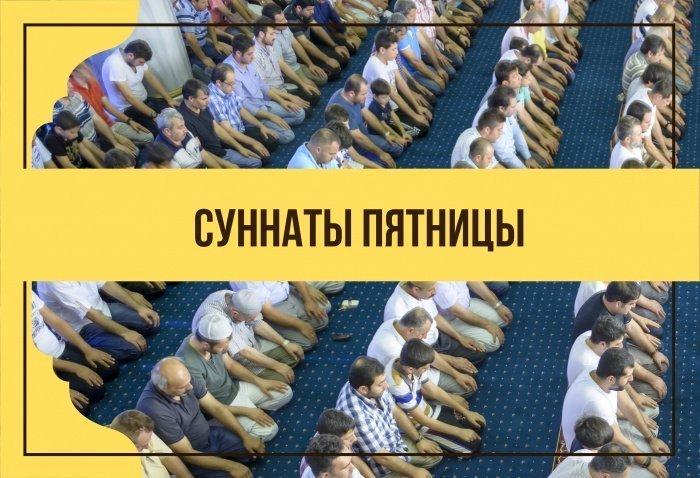 Суннаты пятницы. (Источник фото: shutterstock.com)