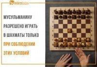 Шах и мат: худшая азартная игра