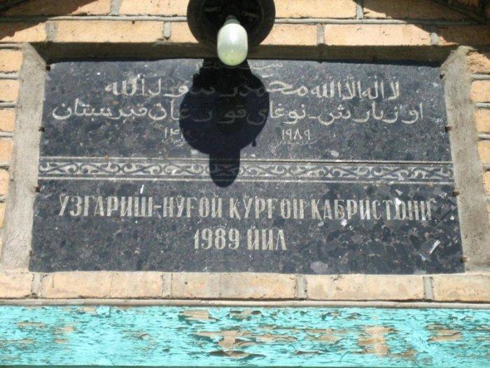 У входа на кладбище Ногай Кургана (Источник фото: mytashkent.uz, автор фото: Нариман Каримов).