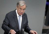 Генсек ООН назвал четыре глобальных приоритета для человечества