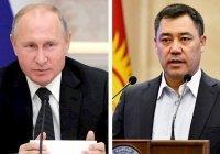 Путин проведет переговоры с президентом Киргизии 24 февраля