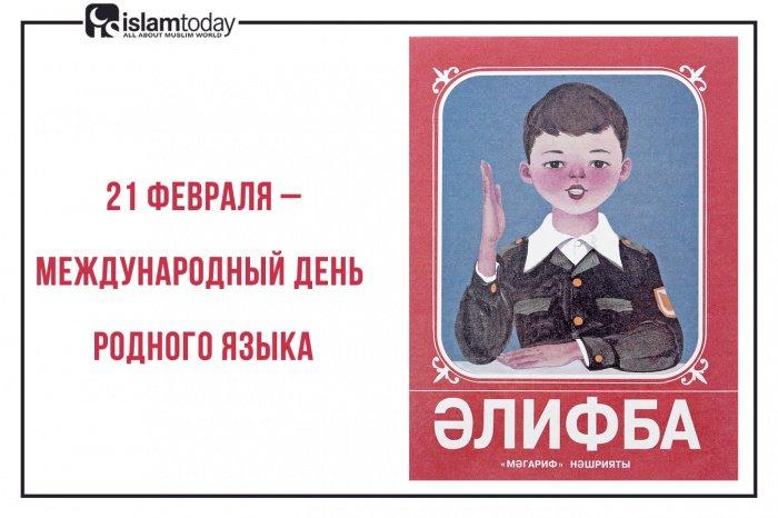 21 февраля – Международный день родного языка. (Источник фото: yandex.ru)