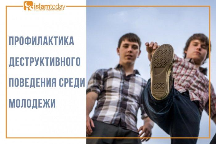 Профилактика деструктивного поведения среди молодежи. (Источник фото: yandex.ru)