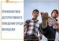 Деструктивное поведение молодёжи – откровенный разговор с экспертами со всей России