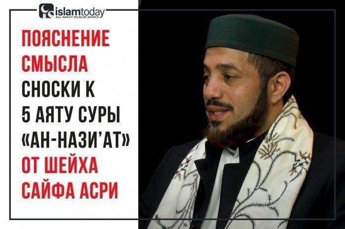 Шейх Сайф Асри пояснил смысл сноски к 5 аяту суры «ан-Нази'ат» в «Кәлам Шәриф. Мәгънәви тәрҗемә» от ДУМ РТ