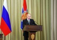 Путин назвал терроризм самой опасной угрозой