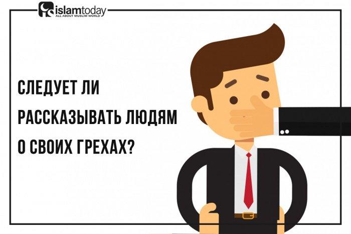 Следует ли рассказывать о своих грехах? (Источник фото: freepik.com)