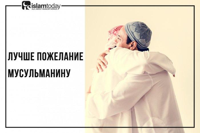 Лучшее пожелание мусульманину: «Пусть Аллах будет доволен вами». (Источник фото: shutterstock.com)