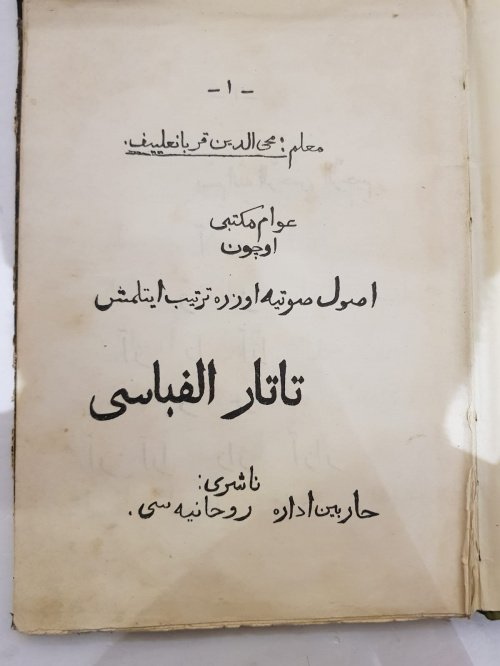 «Татарская алифба», литографическая печать. Харбин, 1920 год. Из личного архива проф. Али Мертхана Дюндара