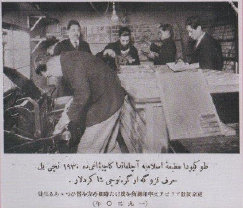 Во время открытия типографии ``Матбагаи Исламия``. Токио, 1930 год. Ученики обучаются набору типографских литер.