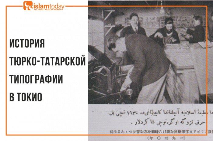 Во время открытия типографии «Матбагаи Исламия». Токио, 1930 год. Ученики обучаются набору типографских литер