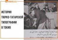 Матбага-и Исламия: история тюрко-татарской типографии в Токио