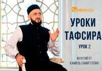 Уроки тафсира от муфтия Камиля хазрата Самигуллина. Урок 2