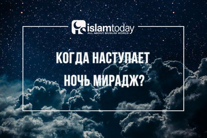 Когда наступает ночь Мирадж? (Источник фото: freepik.com)