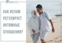 Запретный интим: точка зрения ханафитского мазхаба