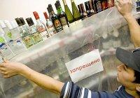 В Туркменистане запретили продажу алкоголя в выходные
