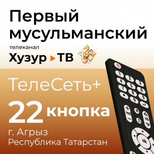 Первому мусульманскому телеканалу «Хузур ТВ» 3 года!