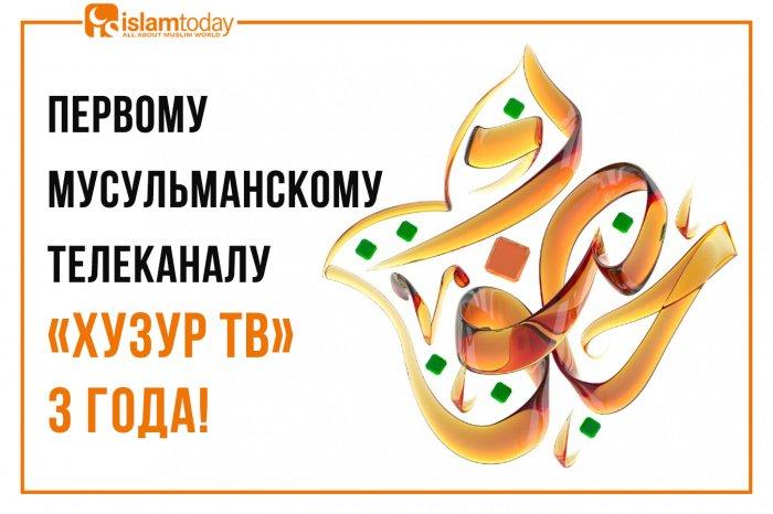 1 марта федеральный мусульманский телеканал «Хузур ТВ» отмечает свой третий день рождения.