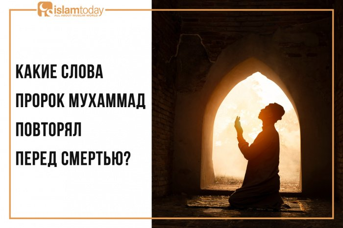 Какие слова повторял перед смертью Пророк Мухаммад? (Источник фото: shutterstock.com)