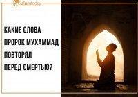 3 наставления Пророка ﷺ перед смертью