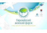 Третий Евразийский женский форум пройдет в Санкт-Петербурге