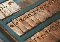 Учёные раскрыли тайну древних писем, не разворачивая их