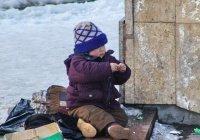 Миллион детей в Казахстане живут в бедности