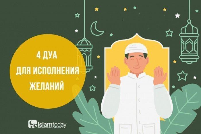 Правильные дуа для исполнения желаний (Источник фото: freepik.com).