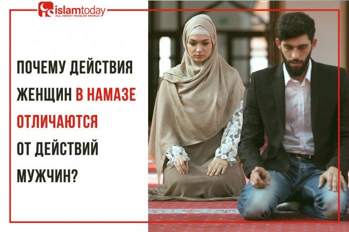 Почему действия женщин в намазе отличаются от действий мужчин? (Источник фото: shutterstock.com).