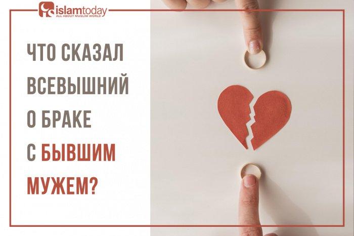 Что сказал Всевышний о браке с бывшим мужем? (Источник фото: freepik.com)