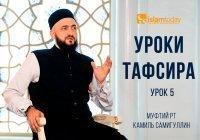 Уроки тафсира от муфтия Камиля хазрата Самигуллина. Урок 5