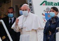 Папа Римский отправился с первым визитом в Ирак